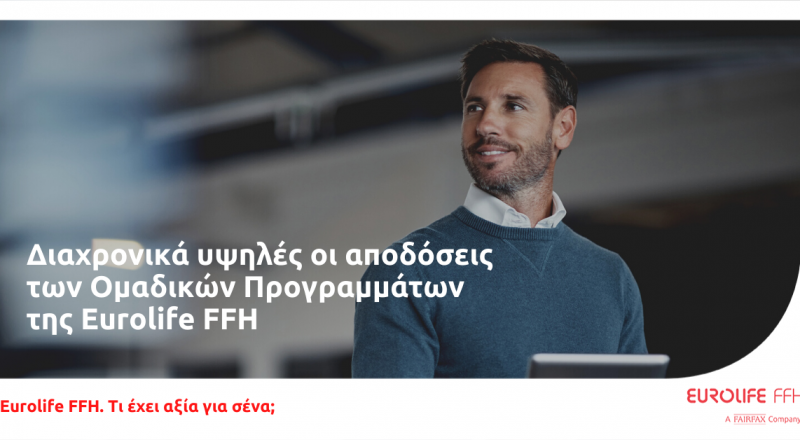 Στο 2,78% έκλεισε το 2020 η απόδοση των Ομαδικών Προγραμμάτων της Eurolife FFH