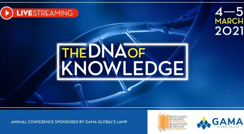 Χορηγίες ειδικές για την ασφαλιστική διαμεσολάβηση στο 2ημερο Συνέδριο ΠΣΣΑΣ GAMA «The DNA of KNOWLEDGE»