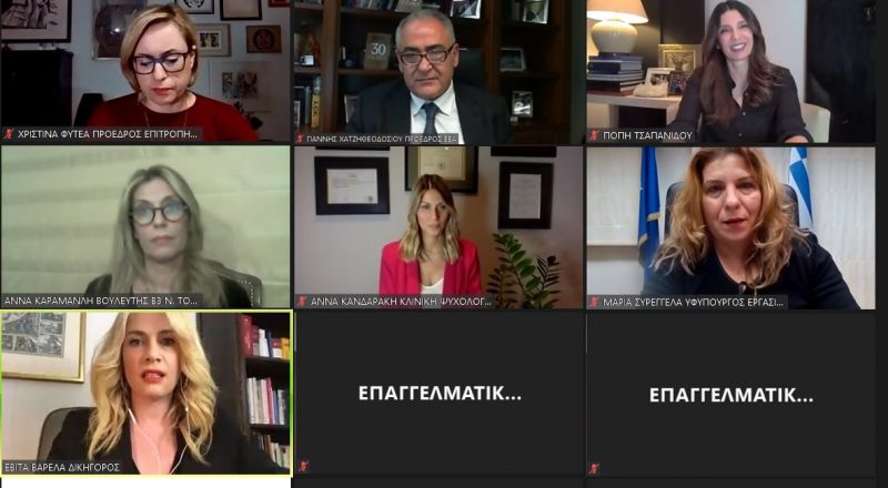 Επισημάνσεις και μηνύματα από την εκδήλωση του Ε.Ε.Α. με θέμα: «Mobbing, ηθική & ψυχολογική παρενόχληση»»