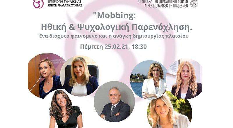 Διαδικτυακή εκδήλωση E.E.A. με θέμα: «Mobbing, ηθική & ψυχολογική παρενόχληση», Πέμπτη 25/2, στις 18:30