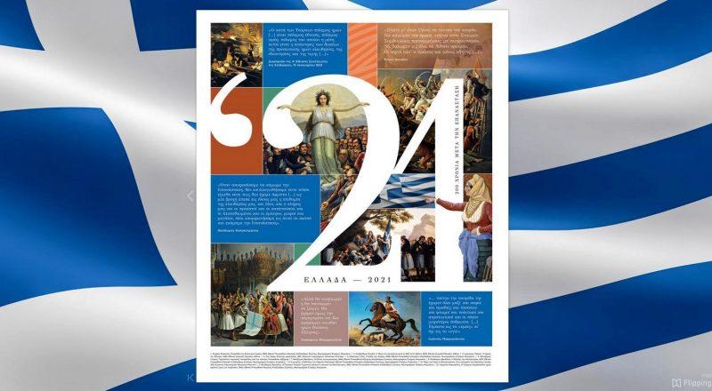 Μηνύματα της πολιτειακής και πολιτικής ηγεσίας για τα 200 χρόνια από την Ελληνική Επανάσταση