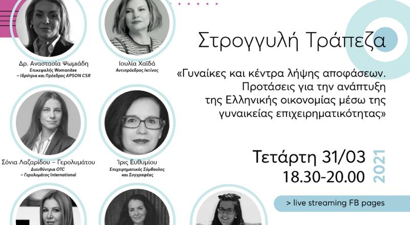 Πρόσκληση στις γυναίκες του επιχειρείν σεonlineΣτρογγυλή Τράπεζα με θέμα:«Γυναίκες και κέντρα λήψης αποφάσεων. Προτάσεις για την ανάπτυξη τη Ελληνικής οικονομίας μέσω της γυναικείας επιχειρηματικότητας»