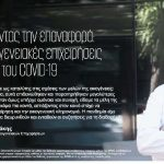 KPMG-Οι οικογενειακές επιχειρήσεις έτοιμες να ηγηθούν της ανάκαμψης της παγκόσμιας οικονομίας
