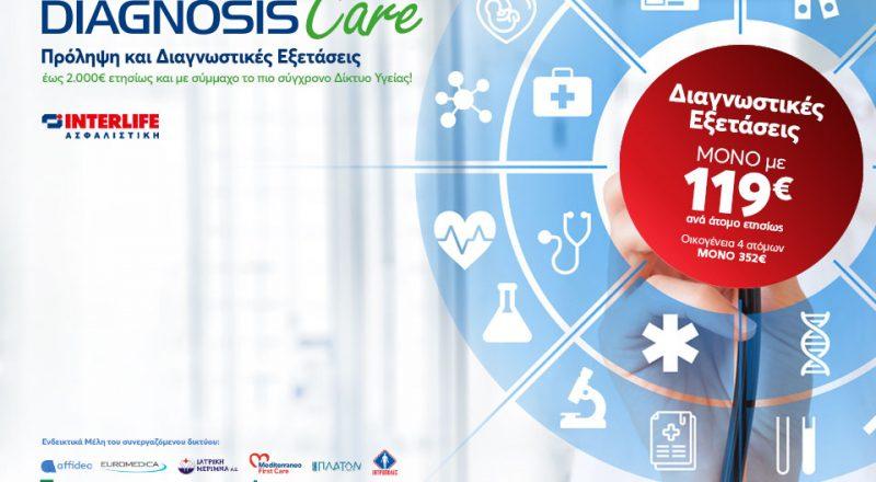 DIAGNOSIS Care: Πρόγραμμα Πρόληψης & Διάγνωσης από την INTERLIFE