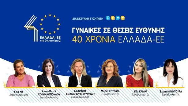 «Γυναίκες σε θέσεις ευθύνης – 40 χρόνια Ελλάδα-ΕΕ»  Οι Ελληνίδες ευρωβουλευτές συζητούν  Δευτέρα, 5 Απριλίου στις 18:00