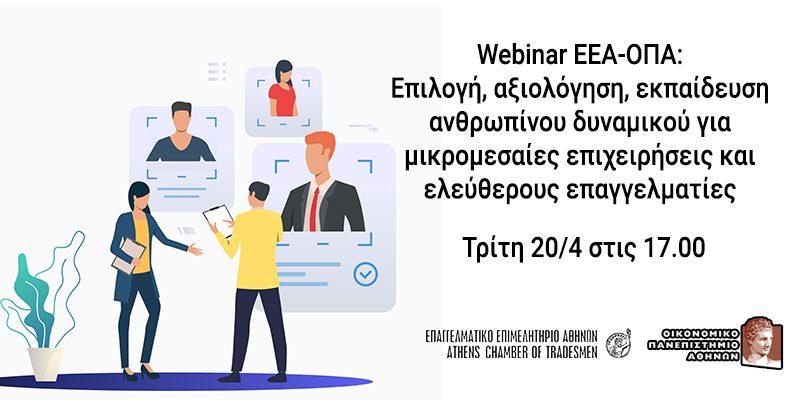 Webinar Τρίτη 20 Απριλίου. Επιλογή, αξιολόγηση, εκπαίδευση ανθρωπίνου δυναμικού για ΜΜΕ και ελεύθερους επαγγελματίες