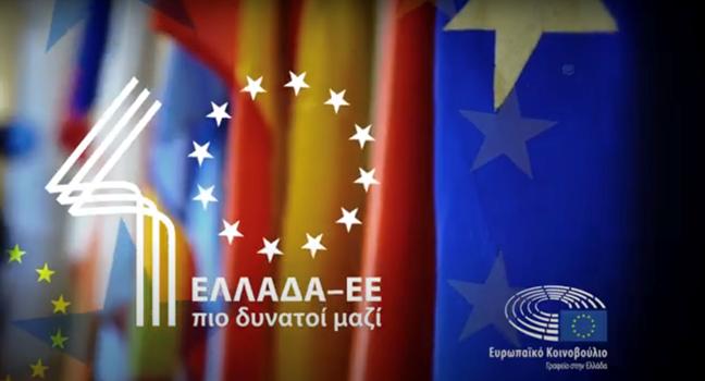 #40ΕλλάδαΕΕ: «Μια σύγχρονη Ελλάδα» Δηλώσεις Ευρωβουλευτών