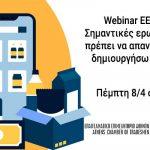 Webinar Ε.Ε.Α. και Οικονομικού Πανεπιστημίου Αθηνών – Πέμπτη 8/4 για Ηλεκτρονικό Εμπόριο