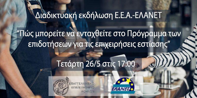 Πώς μπορείτε να ενταχθείτε στο Πρόγραμμα των επιδοτήσεων για τις επιχειρήσεις εστίασης  – Διαδικτυακή εκδήλωση Ε.Ε.Α.-ΕΛΑΝΕΤ, Τετάρτη 26/5 στις 17:00