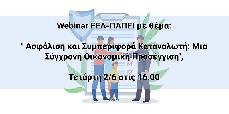 Webinar EEA-Παν. ΠΕΙΡΑΙΑ για τους Ασφαλιστικούς Διαμεσολαβητές όλης της χώρας- «Ασφάλιση και Συμπεριφορά Καταναλωτή» Τετάρτη 2/6 στις 16.00