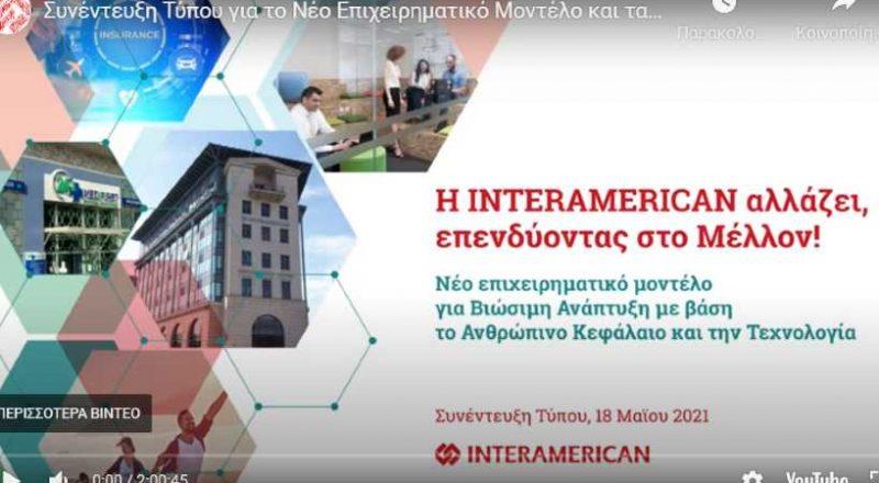 Το νέο επιχειρηματικό μοντέλο της Interamerican στηρίζεται στον άνθρωπο και την τεχνολογία
