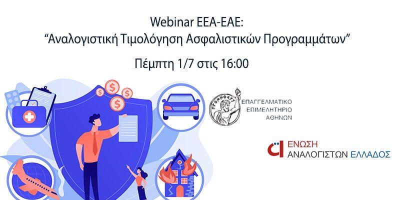Webinar EEA-EAE την 1η Ιουλίου με θέμα : «Αναλογιστική Τιμολόγηση Ασφαλιστικών Προγραμμάτων»