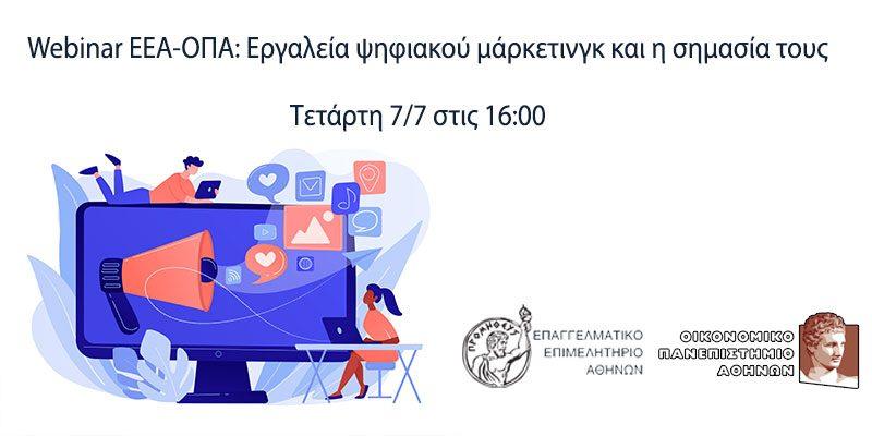 Webinar Ε.Ε.Α. και Οικονομικού Πανεπιστημίου Αθηνών στις 7/7 – Εργαλεία ψηφιακού μάρκετινγκ και η σημασία τους