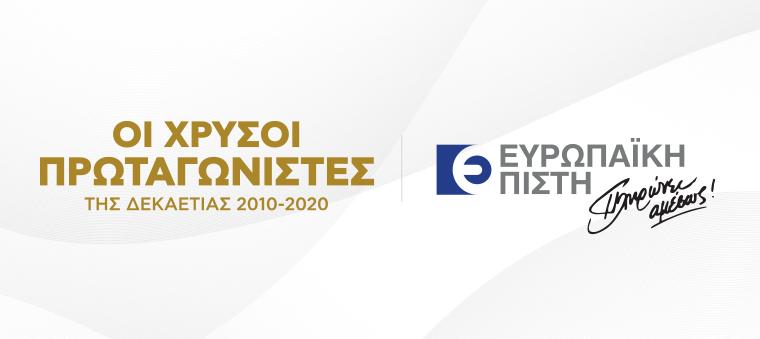 """Ευρωπαϊκή Πίστη –Διπλή διάκριση στα βραβεία """"Οι Χρυσοί Πρωταγωνιστές της Ελληνικής Οικονομίας 2010 – 2020"""""""
