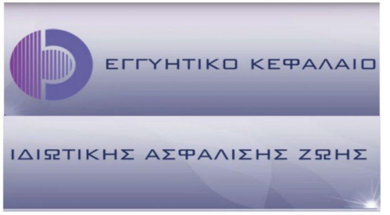 Αποζημιώσεις ΑΣΠΙΣ: 2.700.000€  για 5.429 συμβόλαια