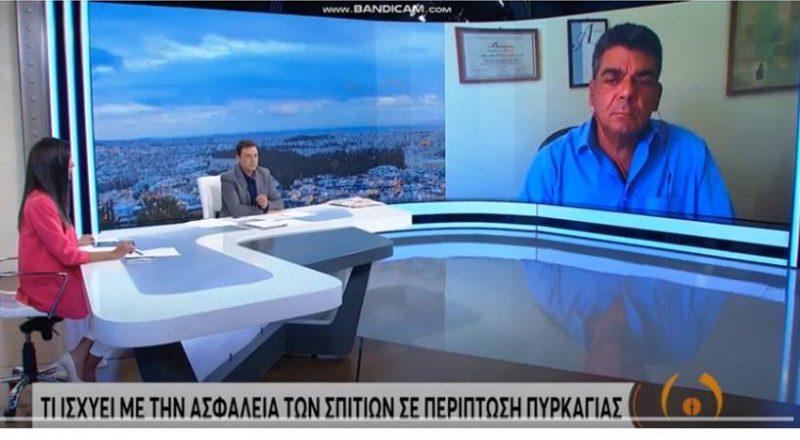 Π. Μιχαλόπουλος: Η σημασία της ασφάλισης κατοικιών έναντι καταστροφικών κινδύνων