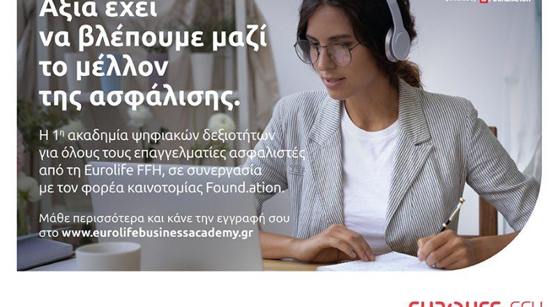 Νέοι κύκλοι μαθημάτων για το  Eurolife Business Academy