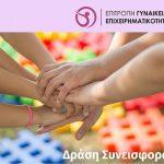 Επιτροπή Γυναικείας Επιχειρηματικότητας ΕΕΑ: Συγκέντρωση σχολικών ειδών για τους πυρόπληκτους της Εύβοιας