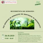 """ΣΕΣΑΕ Ανοικτή πρόσκληση για την εκδήλωση """"Πως μπορούν οι Ασφαλιστές να οδηγήσουν τη βιωσιμότητα """""""