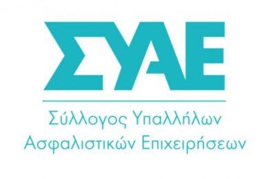 ΣΥΑΕ: Στις 3 Νοεμβρίου ΔΙΑΔΥΚΤΙΑΚΑ η τελευταία εκλογοαπολογιστική Γενική Συνέλευση