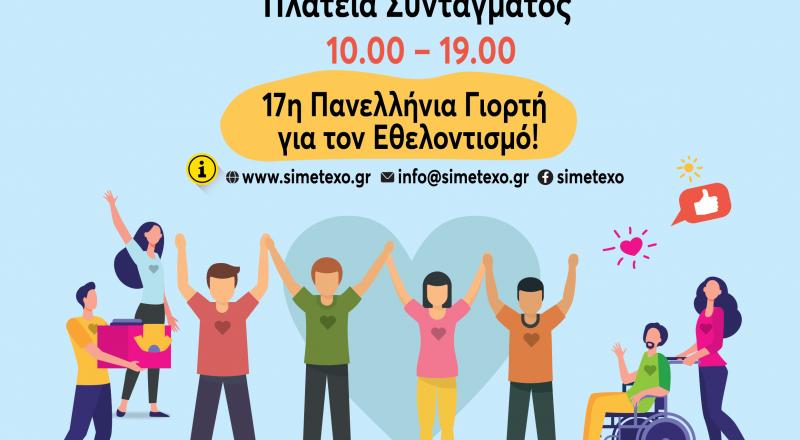 30 Φορείς Εθελοντισμού στην Πανελλήνια Γιορτή – Σάββατο 16 /10 στο Σύνταγμα