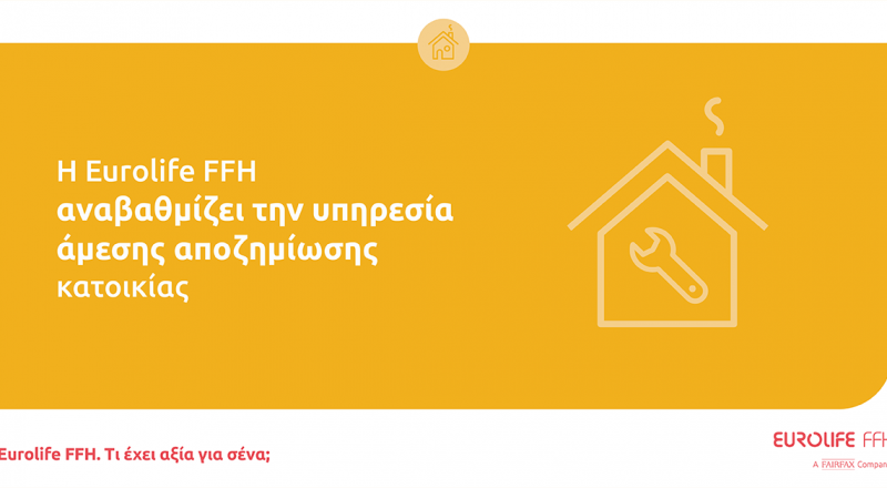 Η EurolifeFFH ανεβάζει στα 10.000 ευρώ την άμεση αποζημίωση  ζημιών σε κατοικίες