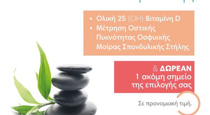 Affidea:  Έλεγχος Οστεοπόρωσης σε προνομιακή τιμή έως τις 31Οκτωβρίου