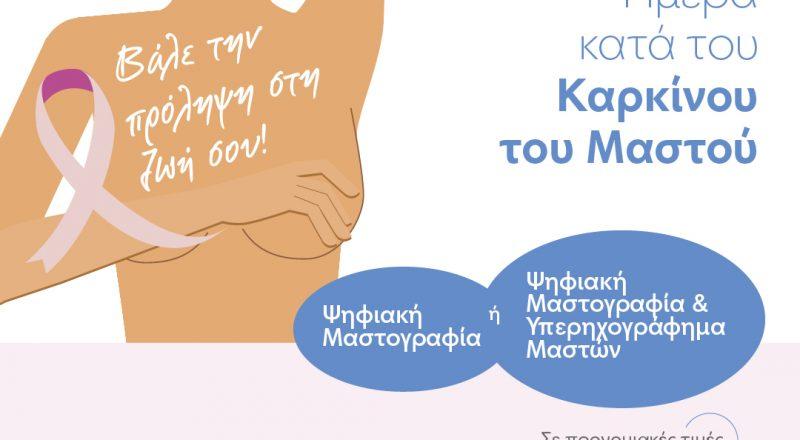 Εξετάσεις για γυναίκες – Πρόληψη για Καρκίνο του Μαστού από τον όμιλο Affidea
