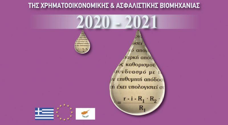 «Άνθρωποι & Αριθμοί της Χρηματοοικονομικής και Ασφαλιστικής Βιομηχανίας 2020-2021»  Όλη η ασφαλιστική αγορά σε μία έκδοση